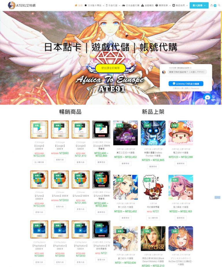 網頁設計-遊戲代購平台