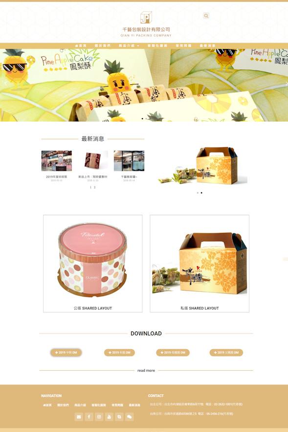 網頁設計-禮盒包裝2