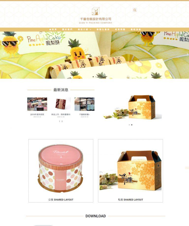 網頁設計-禮盒包裝