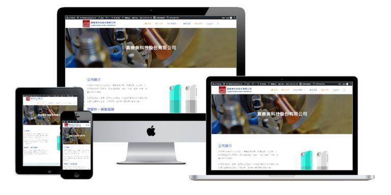 網頁設計-響應式網頁設計104