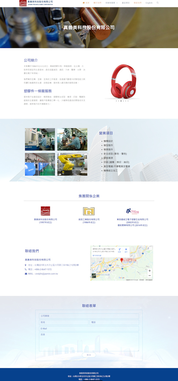 網頁設計-科技業6-2