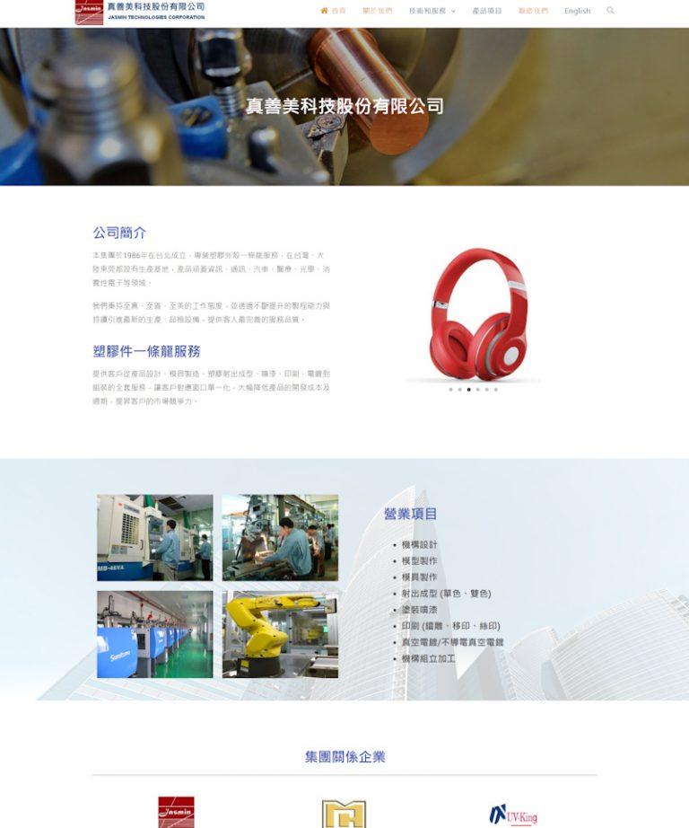 網頁設計-科技業6