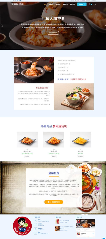 網頁設計-韓式泡菜專賣2