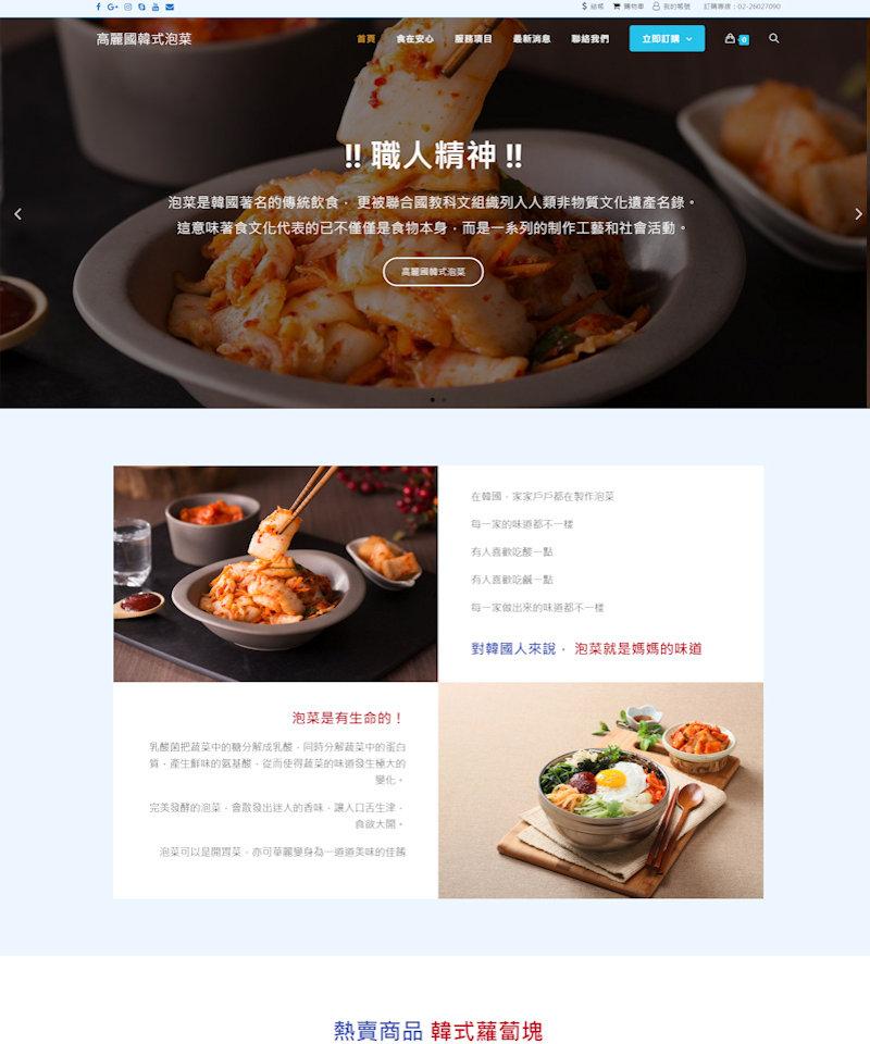 網頁設計-韓式泡菜專賣