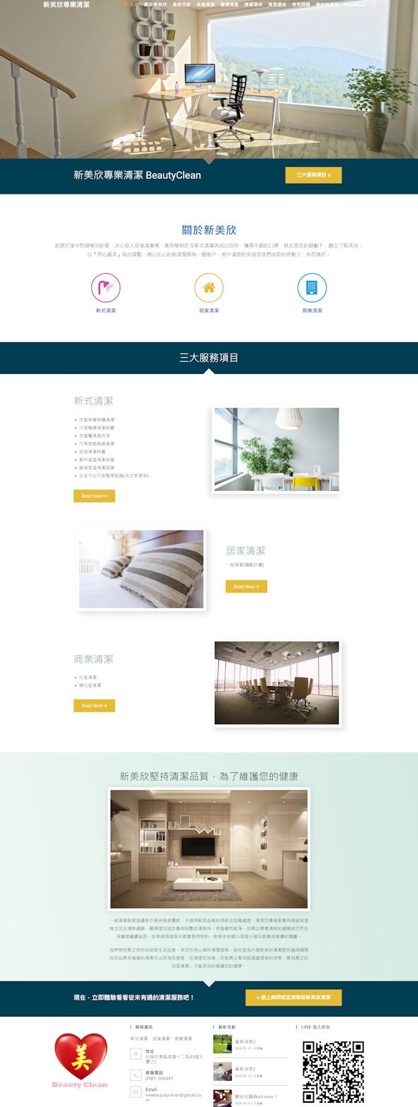 網頁設計-專業清潔2