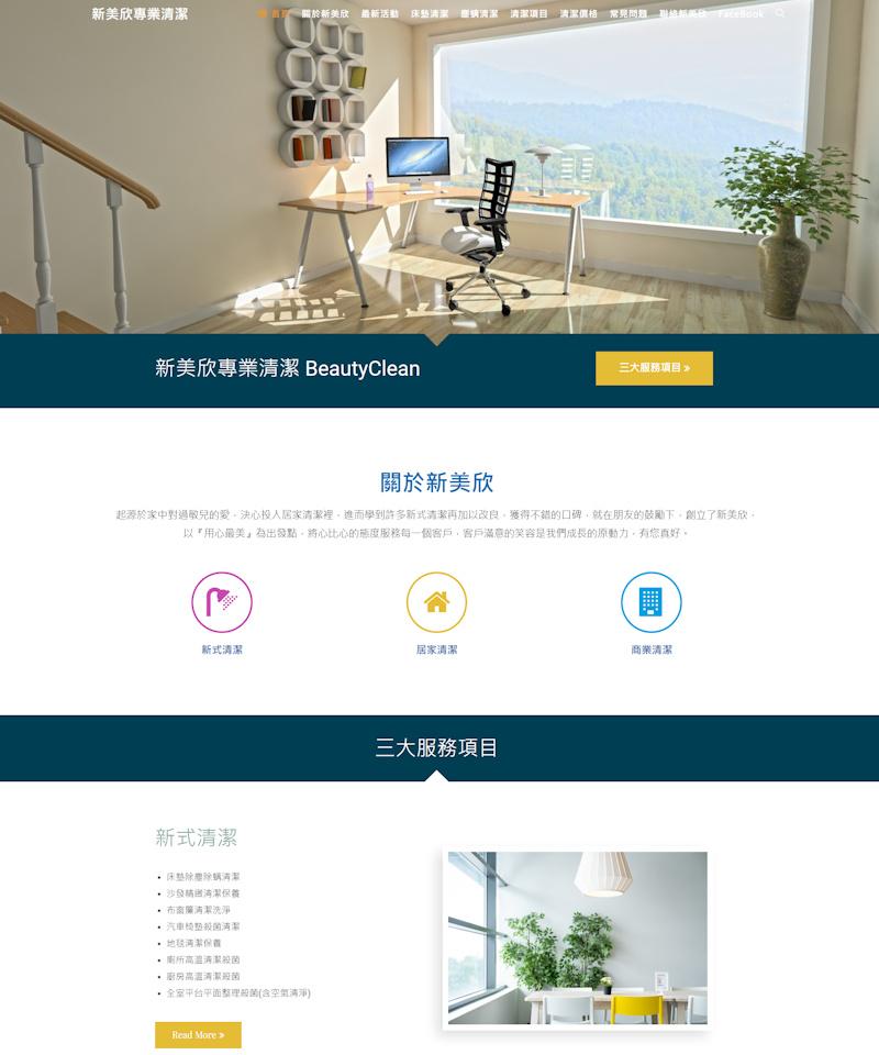 網頁設計-專業清潔
