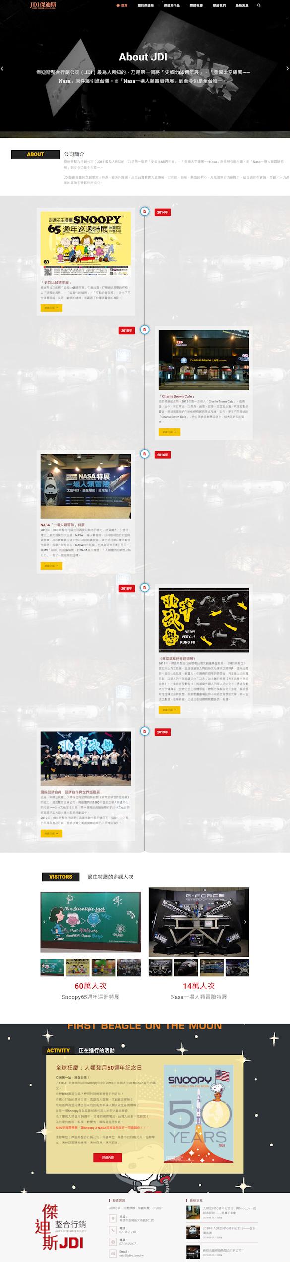 網頁設計-整合行銷公司2