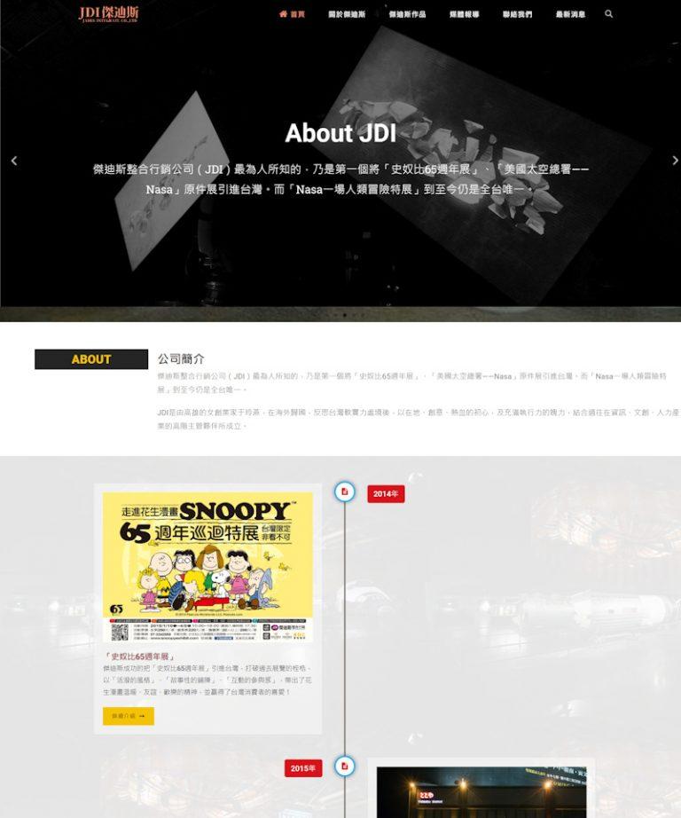 網頁設計-整合行銷公司