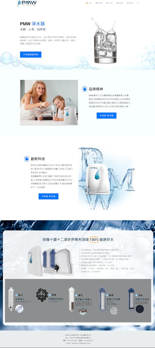 網頁設計-淨水機2