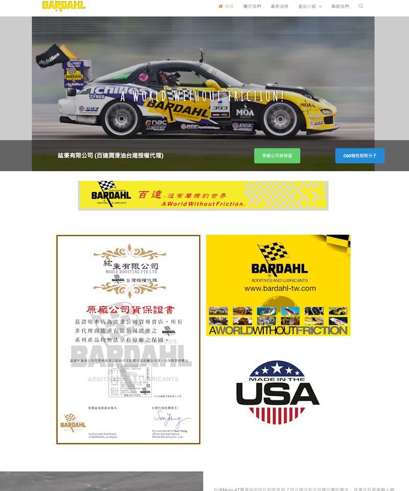 網頁設計-汽車潤滑油