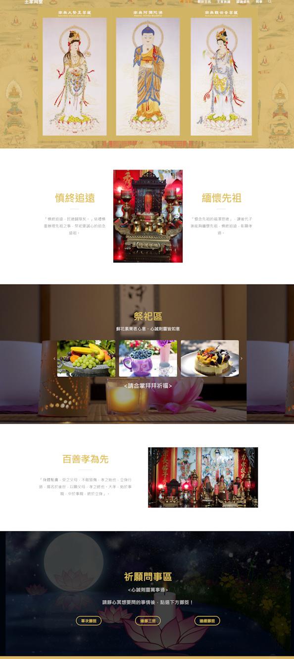 網頁設計-王姓祠堂2