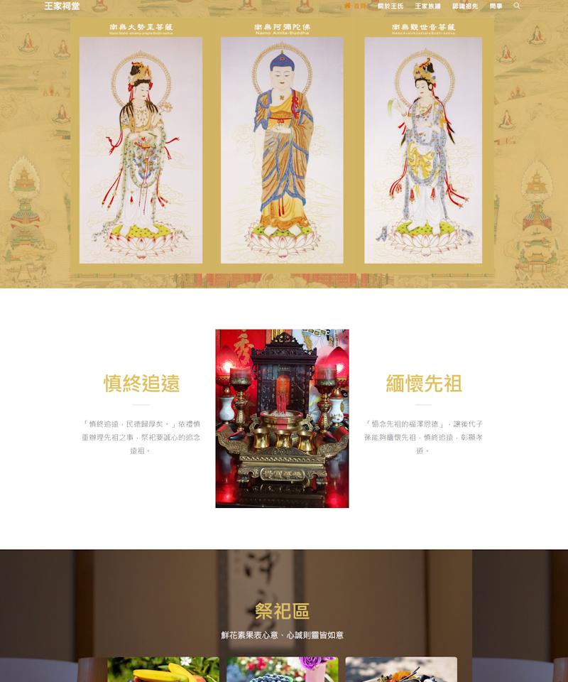 網頁設計-王姓祠堂