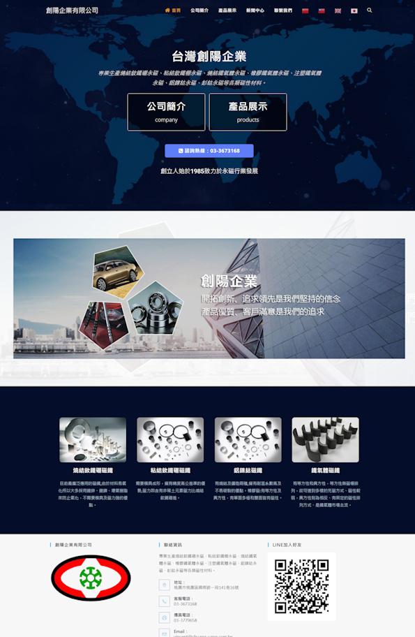 網頁設計-磁性材料2
