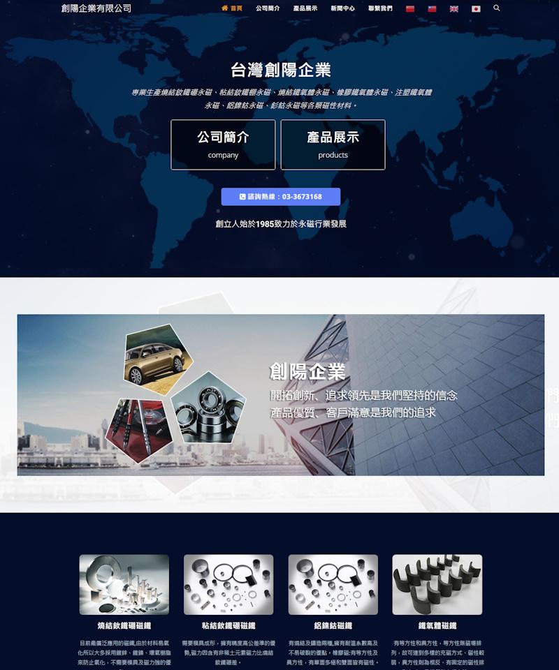 網頁設計-磁性材料
