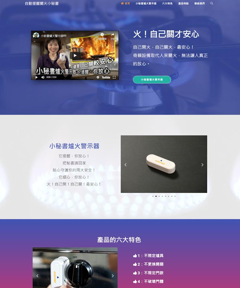 網頁設計-爐火警示器
