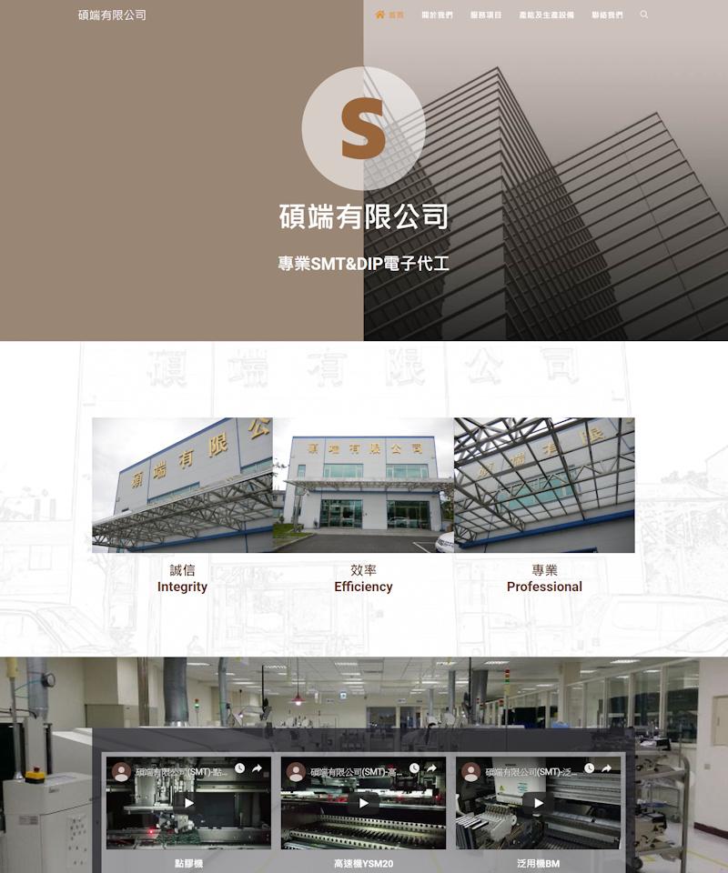 網頁設計-電子代工