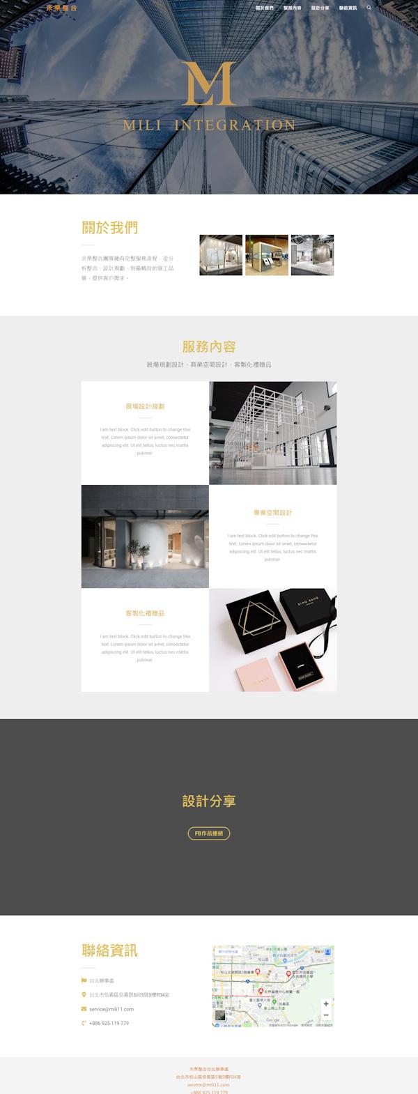 網頁設計-展場規劃2
