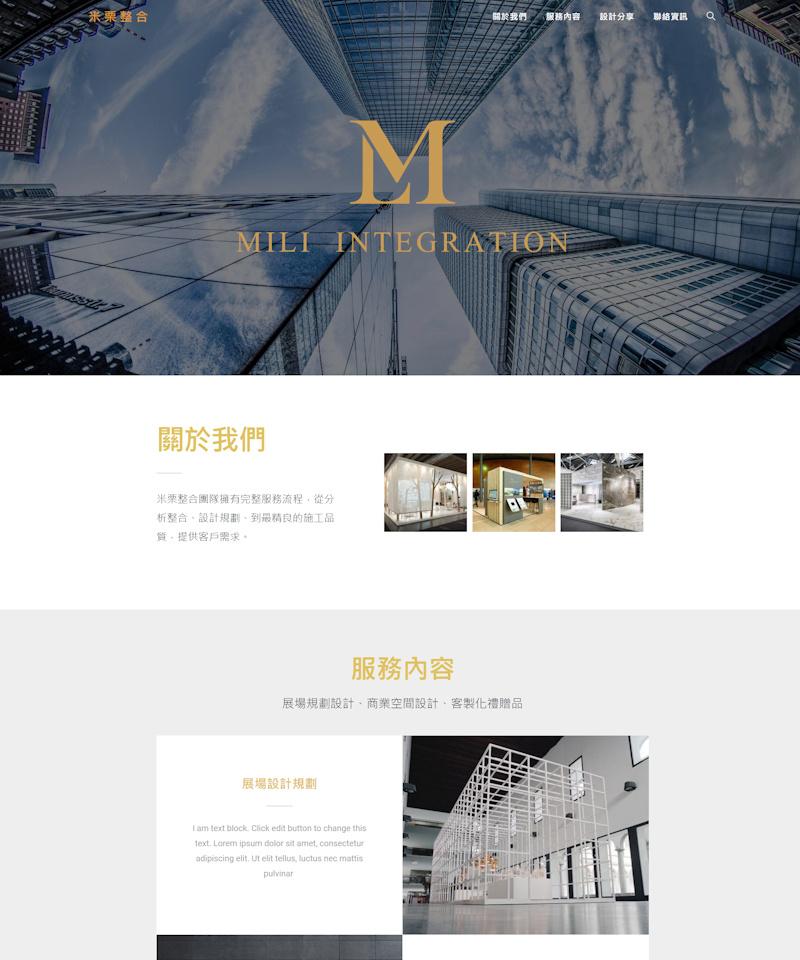 網頁設計-展場規劃