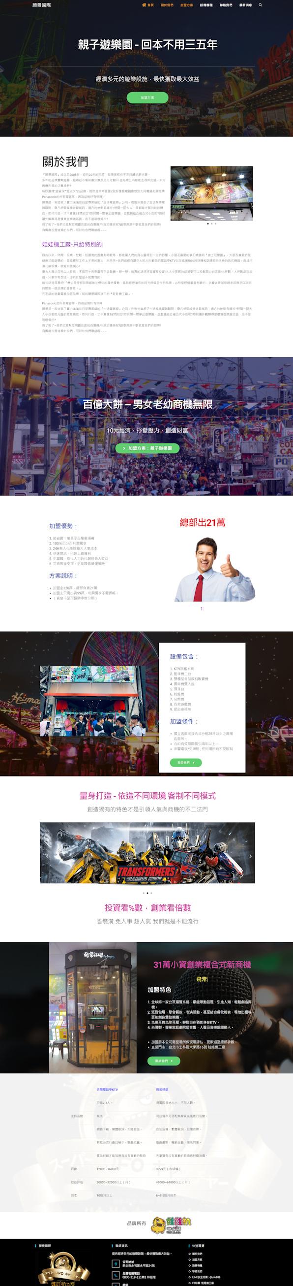 網頁設計-創業加盟網2