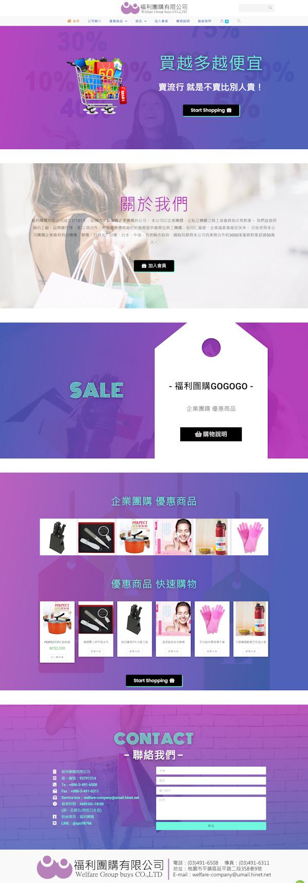 網頁設計-企業團購-2