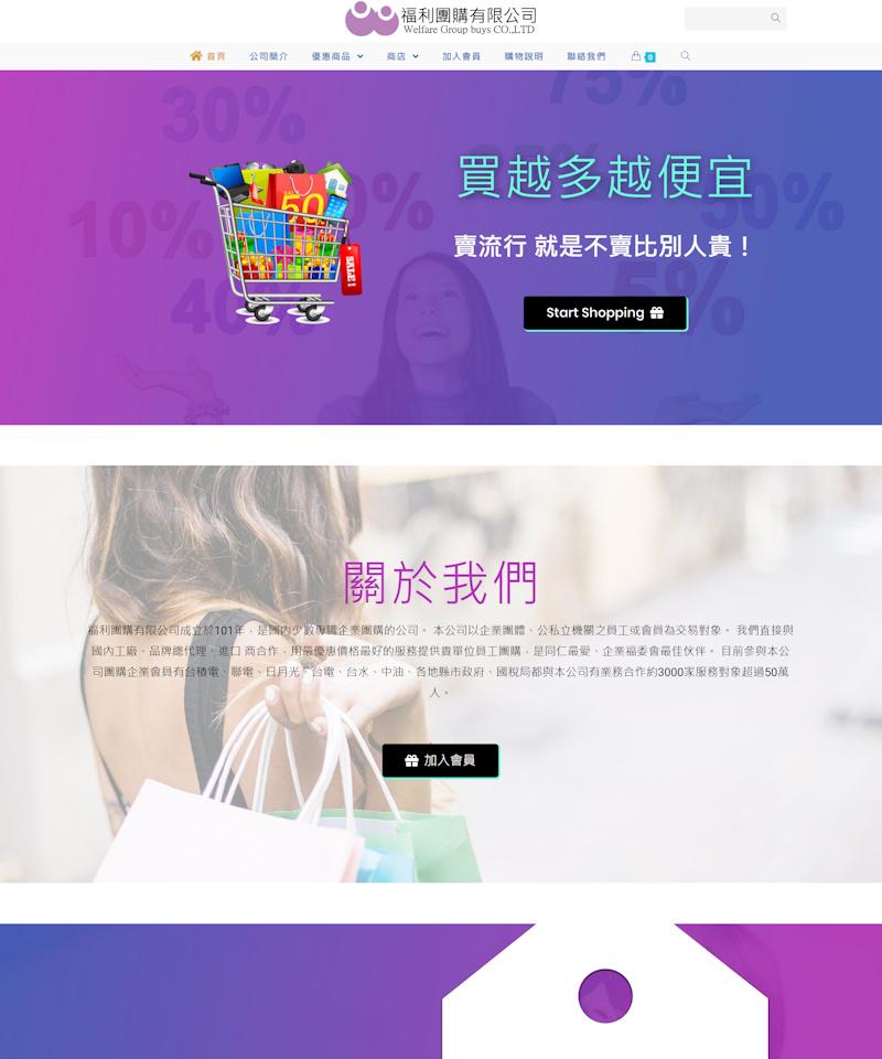 網頁設計-企業團購