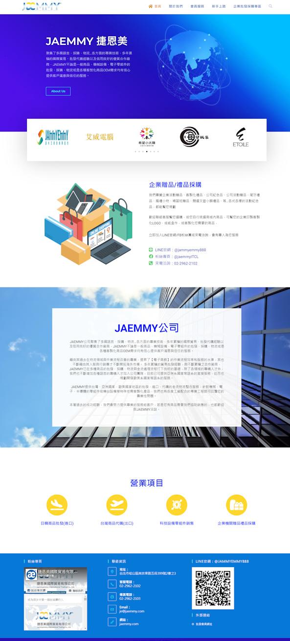 網頁設計-禮贈品採購-2