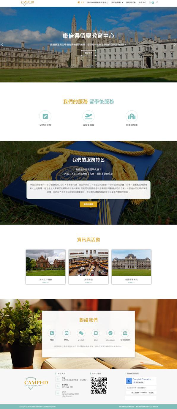 網頁設計-留學服務2