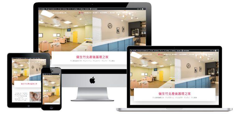 網頁設計-響應式網頁設計122