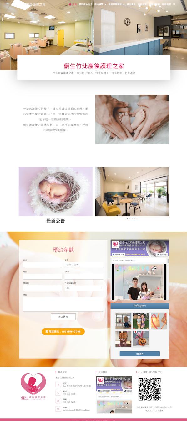 網頁設計-產後護理2