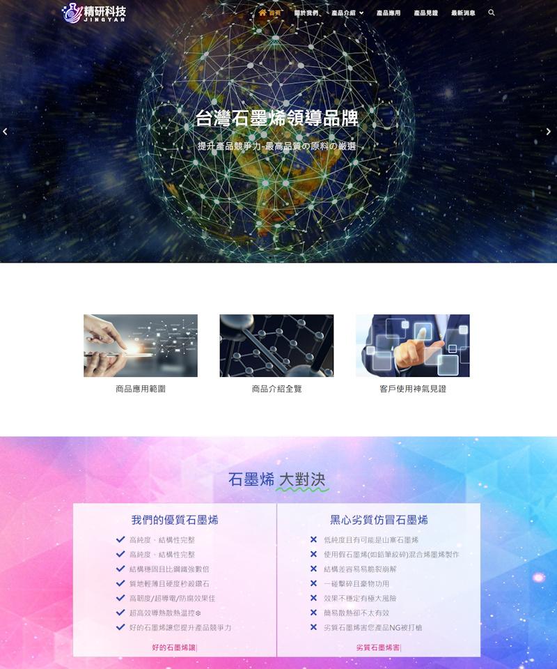 網頁設計-石墨烯科技