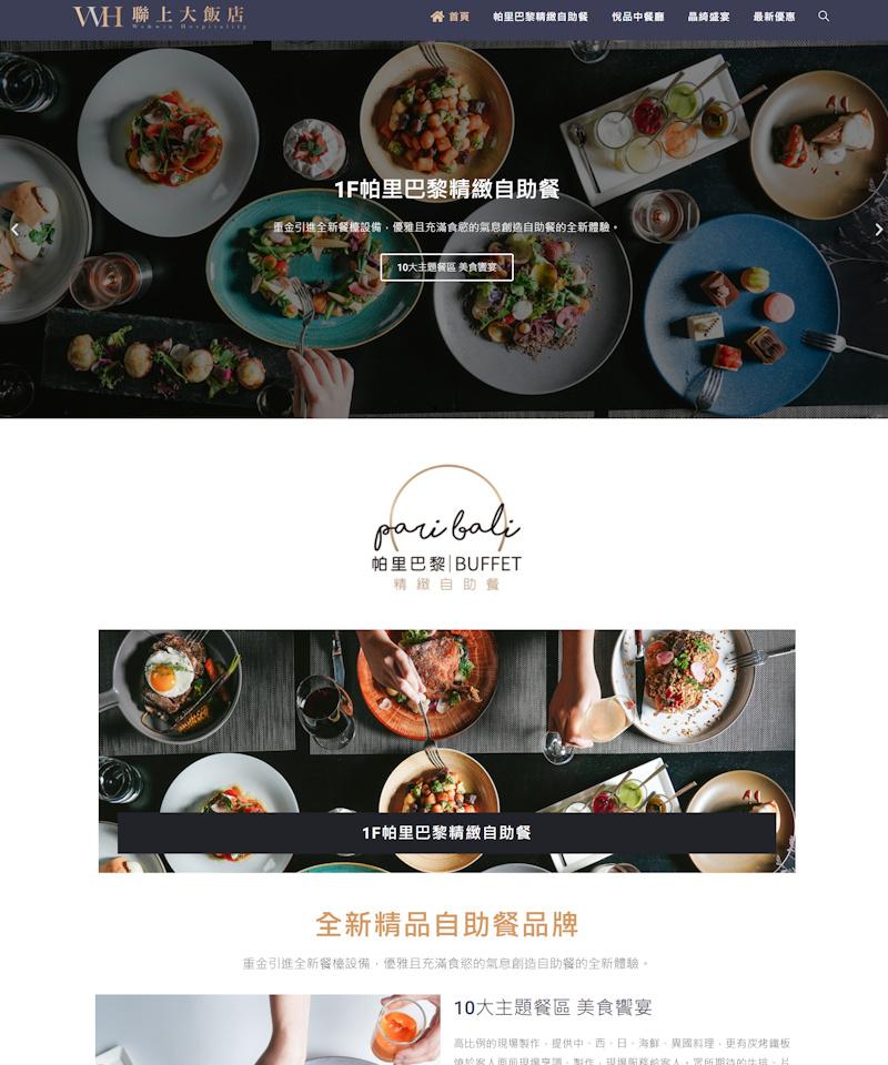 網頁設計-WH大飯店
