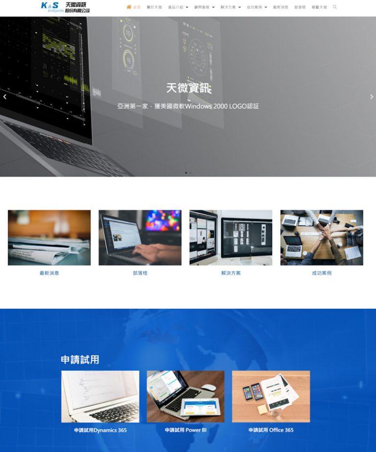 網頁設計-資訊科技業
