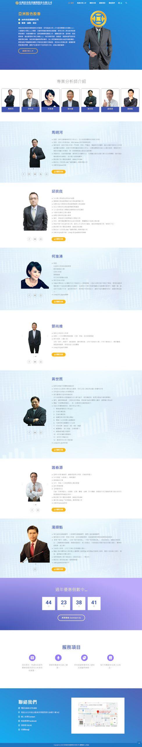 網頁設計-亞洲股色股香2