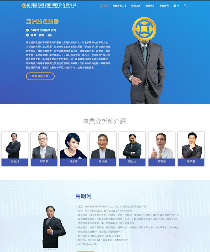 網頁設計-亞洲股色股香