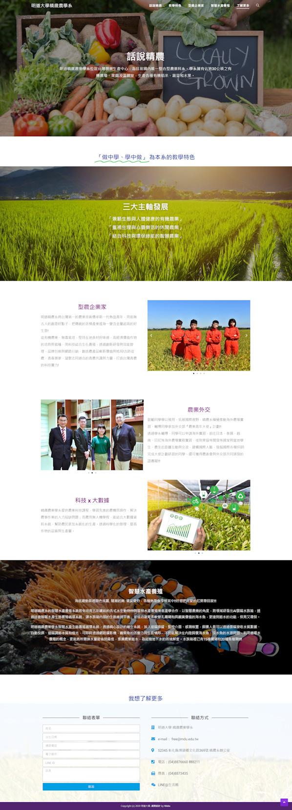 網頁設計-精緻農業系2