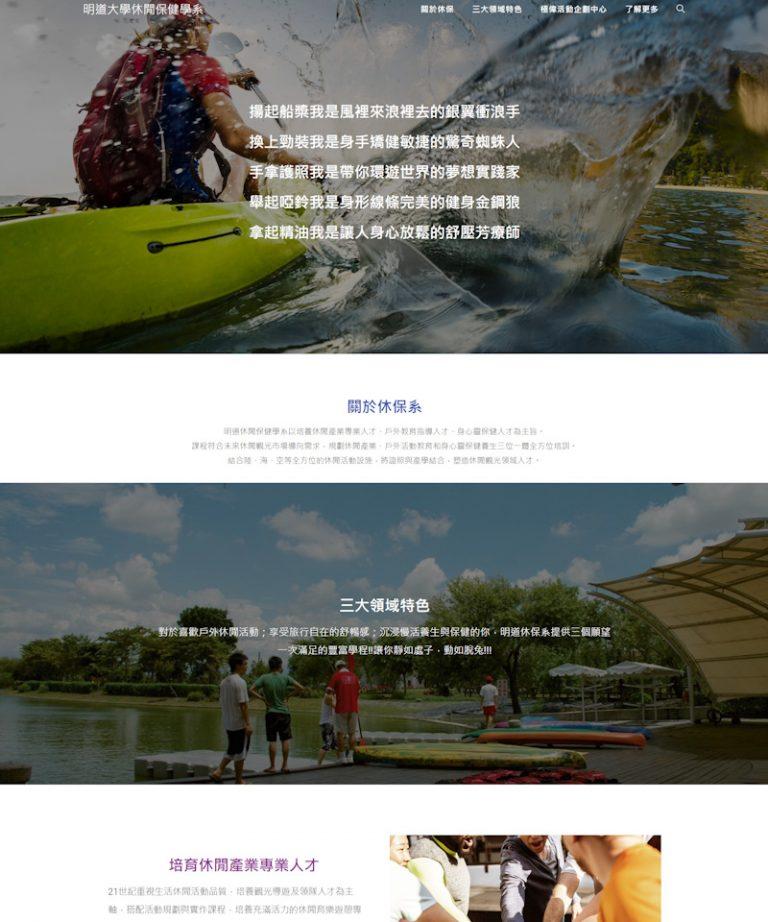 網頁設計-休閒保健系