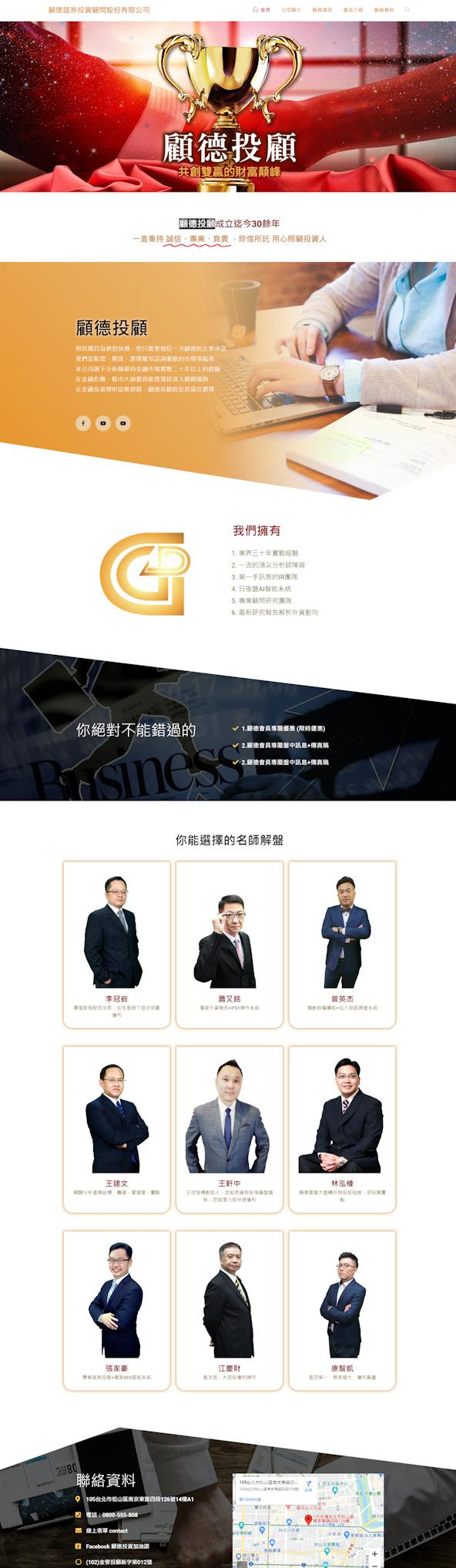 網頁設計-投資顧問2