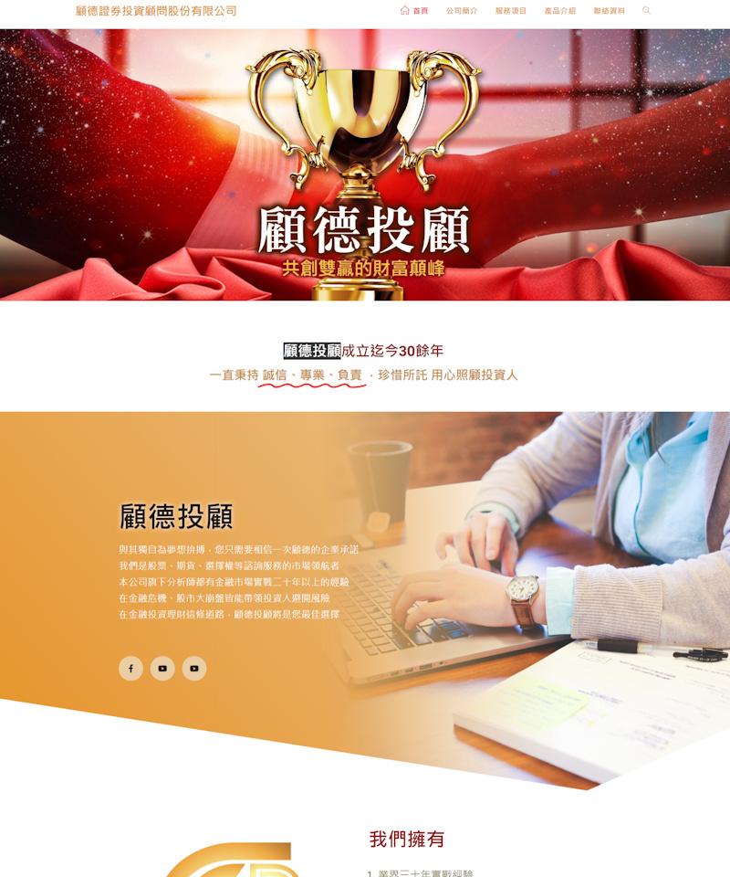 網頁設計-投資顧問