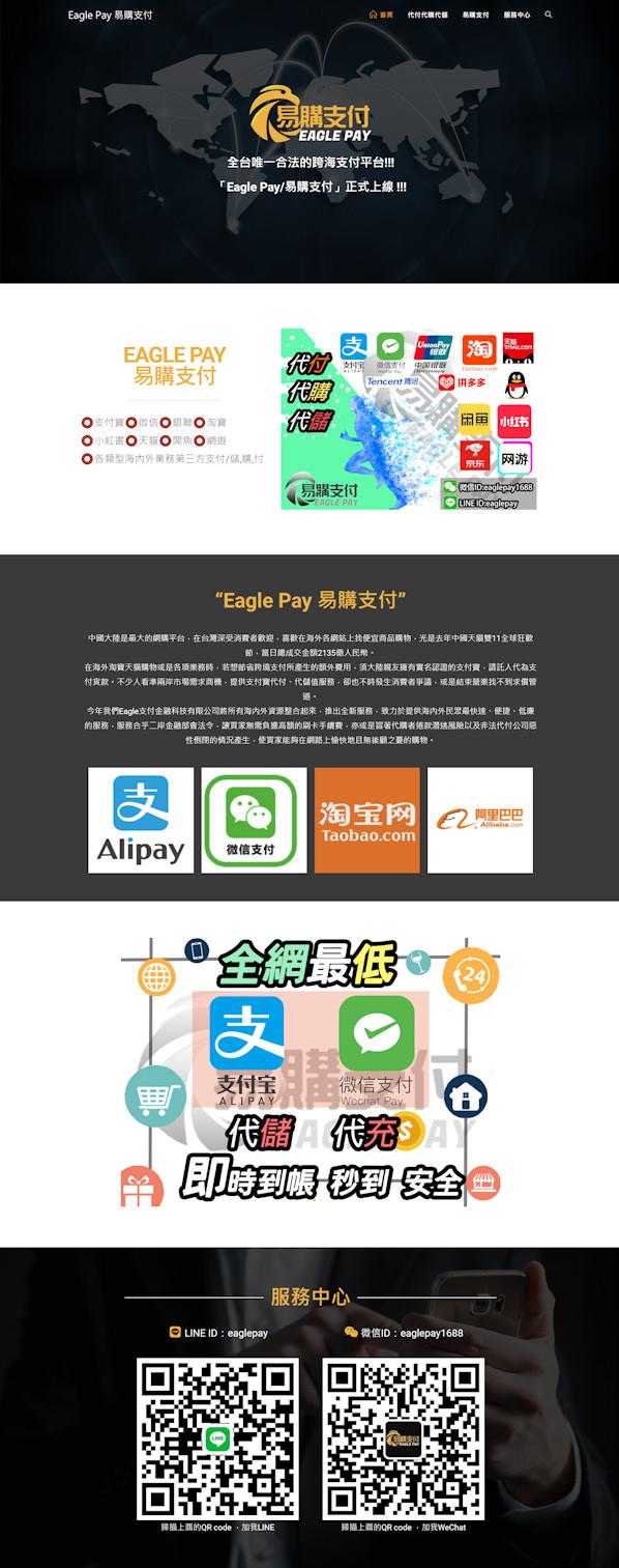 網頁設計-第三方支付2