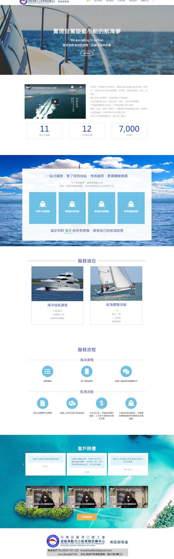 網頁設計-我是船長2