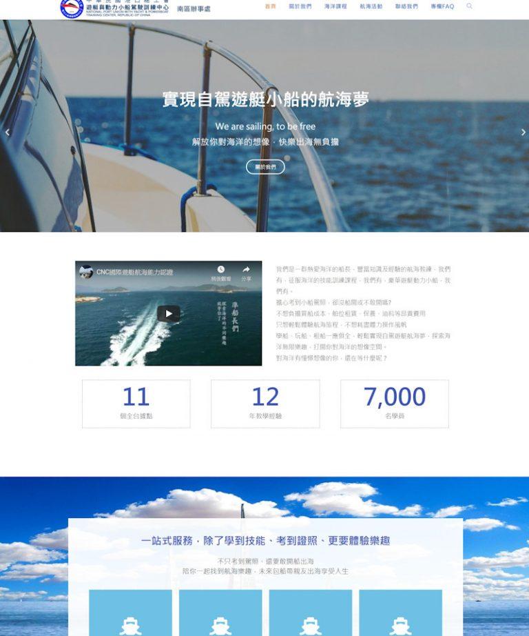 網頁設計-我是船長