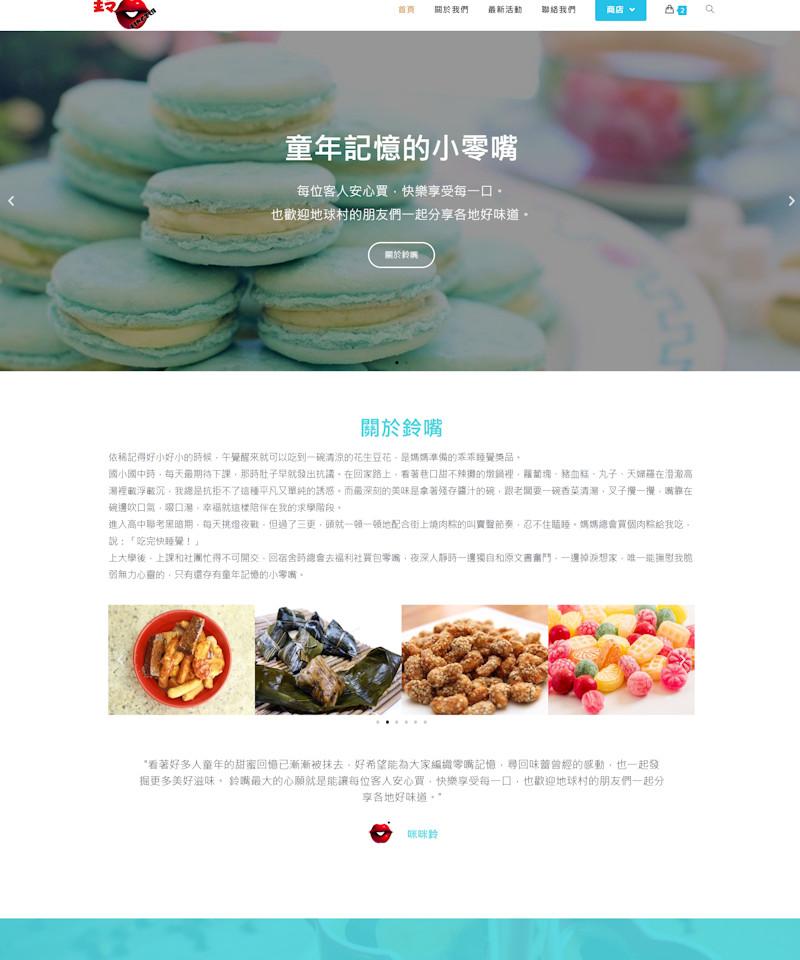 網頁設計-零嘴銷售