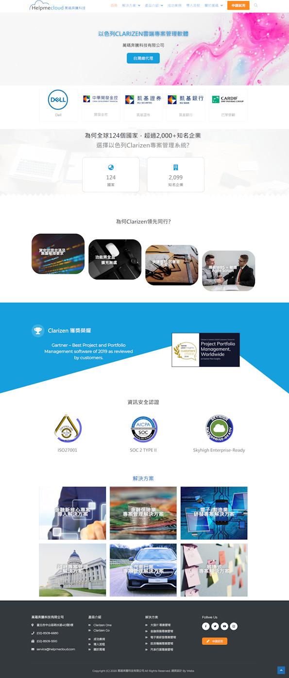 網頁設計-CLARIZEN軟體2
