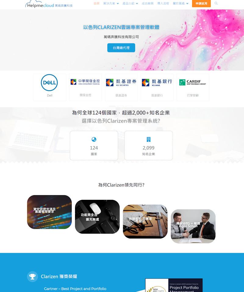 網頁設計-CLARIZEN軟體