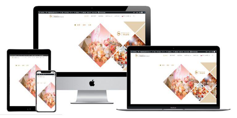 網頁設計-響應式網頁設計136