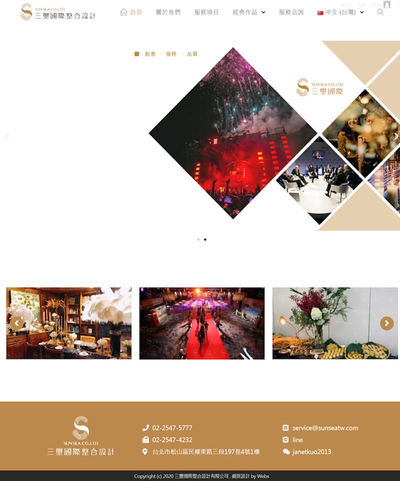 網頁設計-整合設計