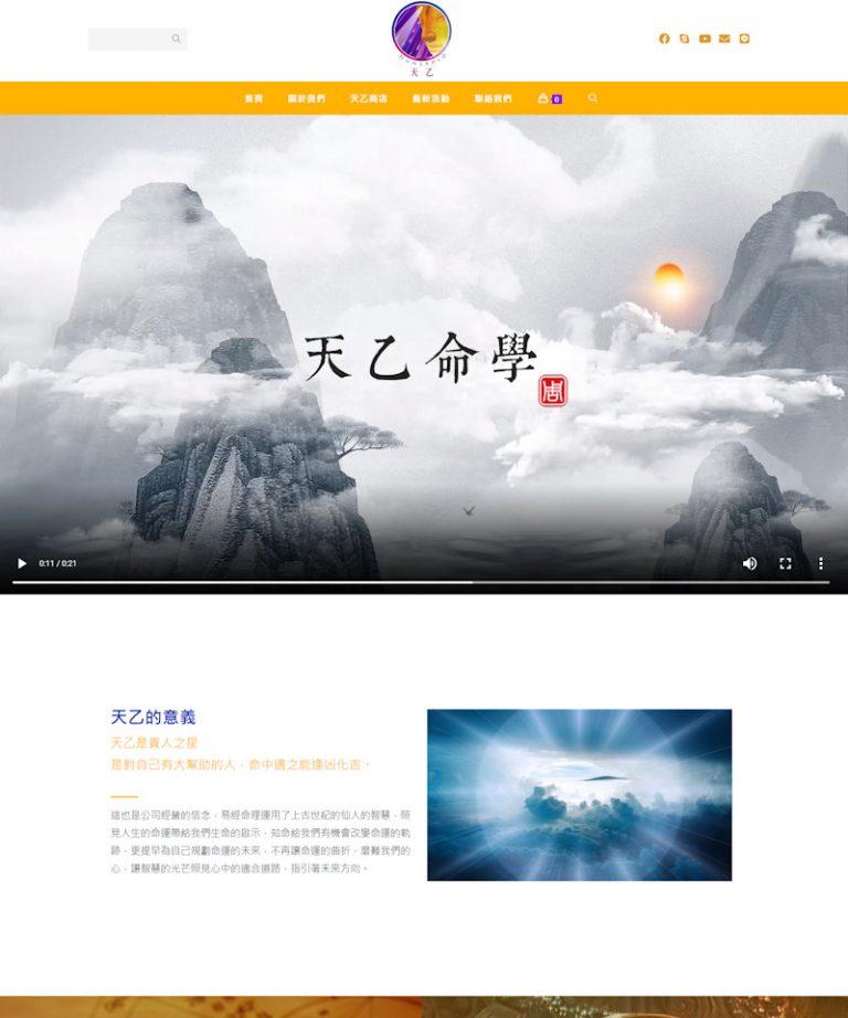 網頁設計-天乙商店