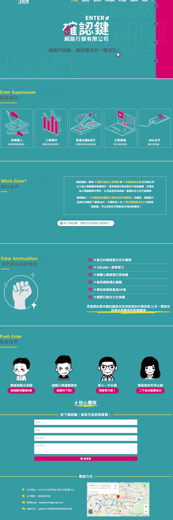 網頁設計-行銷公司2