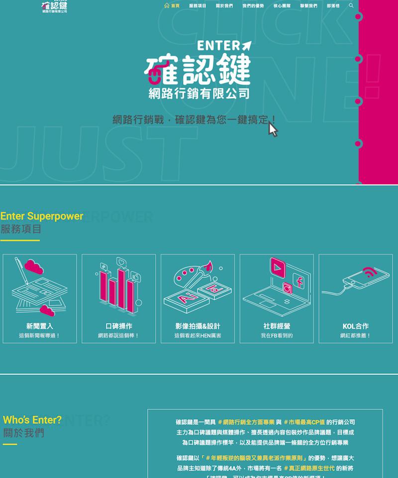 網頁設計-行銷公司