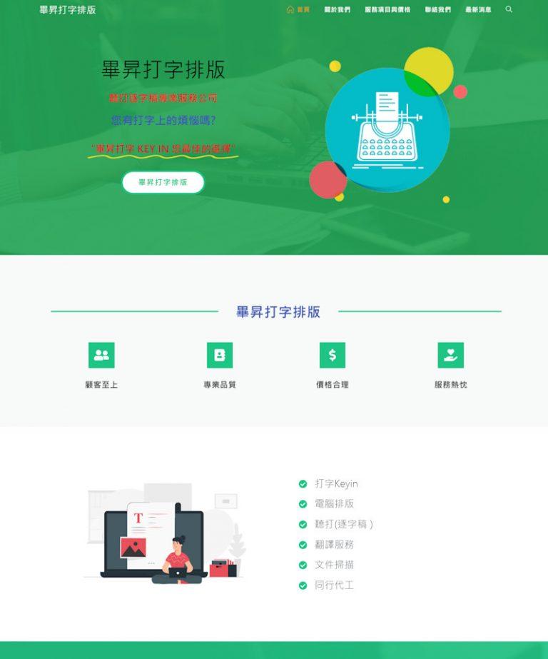 網頁設計-打字排版
